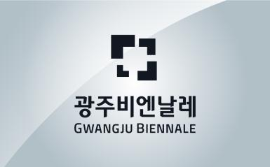 13th Gwangju Biennale in 2020 exhibition period extended 관련 이미지